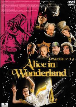 アリス・イン・ワンダーランド/不思議の国のアリス
