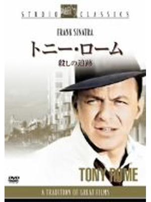トニー・ローム/殺しの追跡