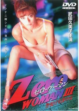 Zero WOMAN Ⅲ 警視庁0課の女