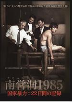 南営洞1985 国家暴力、22日間の記録