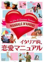 イタリア的、恋愛マニュアル