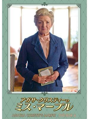 アガサ・クリスティーのミス・マープル シーズン6