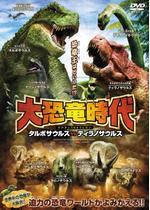 大恐竜時代 タルボサウルスVSティラノサウル
