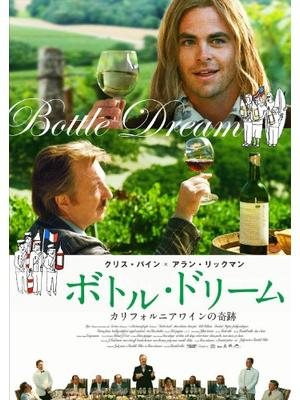 ボトル・ドリーム カリフォルニアワインの奇跡