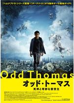 オッド・トーマス 死神と奇妙な救世主
