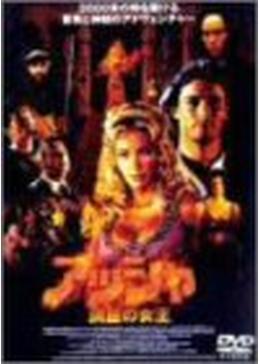 アッシャ 洞窟の女王