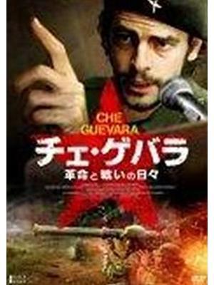 チェ・ゲバラ 革命と戦いの日々