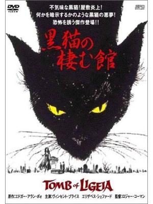 黒猫の棲む館