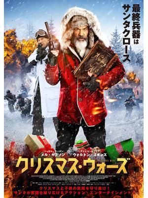 クリスマス・ ウォーズ