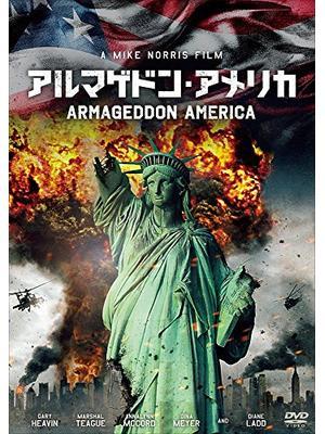 アルマゲドン・アメリカ