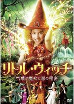 リトル・ウィッチ 空飛ぶ魔女と森の秘密