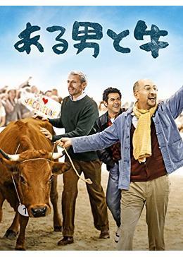 ある男と牛