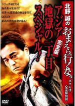 北野誠のおまえら行くな。アジア地獄の一丁目スペシャル