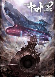 宇宙戦艦ヤマト2202 愛の戦士たち 第六章 回生篇