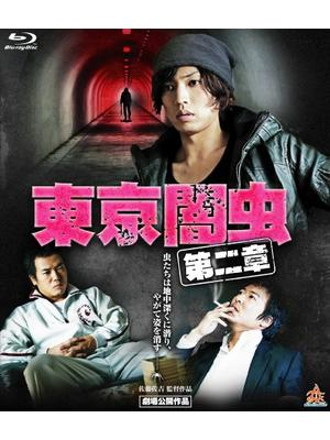 東京闇虫 パートⅡ