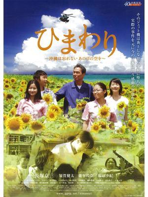ひまわり 沖縄は忘れない あの日の空を