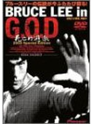 BRUCE LEE in G.O.D. 死亡的遊戯