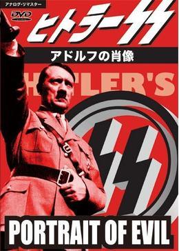 ヒトラーSS/アドルフの肖像