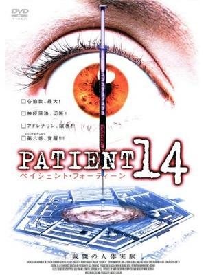 PATIENT 14 戦慄の人体実験