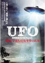 UFO真相検証ファイル Part1 戦慄!宇宙人拉致事件の真実