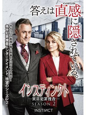 インスティンクト -異常犯罪捜査- シーズン2
