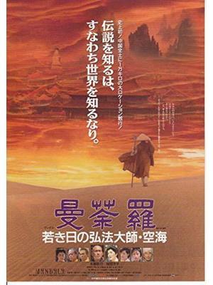 曼荼羅/若き日の弘法大師・空海