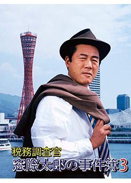 税務調査官・窓際太郎の事件簿3