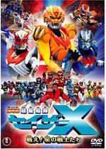 劇場版 超星艦隊セイザーX 戦え! 星の戦士たち