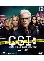 CSI:科学捜査班 シーズン12
