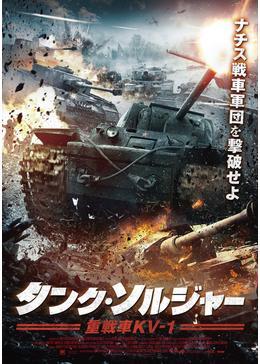 タンク・ソルジャー 重戦車KV-1
