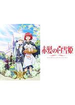 赤髪の白雪姫 1stシーズン