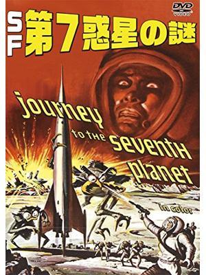 S.F.第7惑星の謎