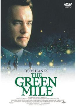 死刑囚と看守の心の交流を描く名作映画「グリーンマイル」