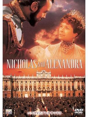 ニコライとアレクサンドラ