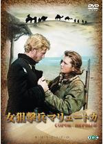 女狙撃兵マリュートカ