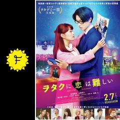 ヲタク に 恋 は 難しい 映画