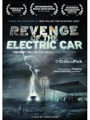 電気自動車の復讐