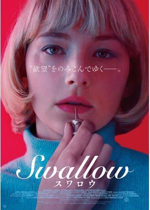 Swallow/スワロウ - 映画情報・レビュー・評価・あらすじ | Filmarks映画
