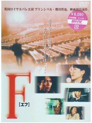 F [エフ]