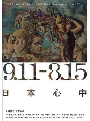 9.11-8.15 日本心中