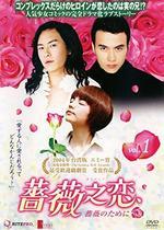 薔薇之恋 ~薔薇のために~