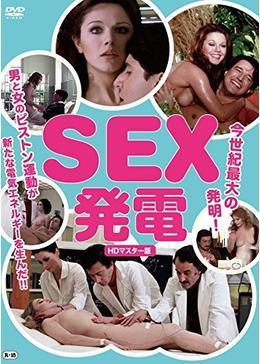 SEX発電