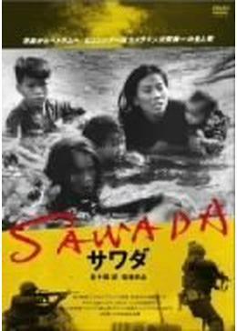SAWADA 青森からベトナムへ ピュリツァー賞カメラマン沢田教一の生と死