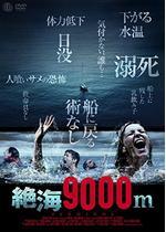 絶海9000m/ブルー・フィアー