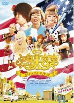 矢島美容室 THE MOVIE 〜夢をつかまネバダ〜
