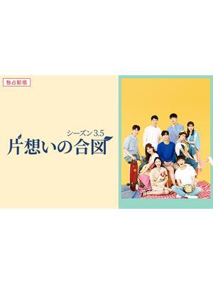 片想いの合図 シーズン3.5