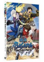 劇場版 戦国BASARA -The Last Party-