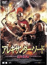 アレキサンダー・ソード -幻の勇者-