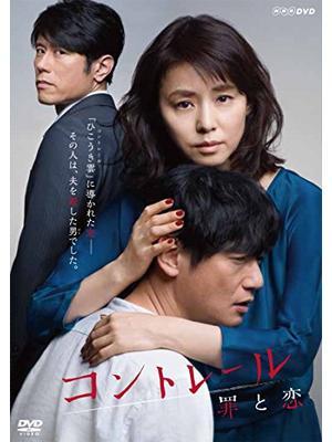 コントレール〜罪と恋〜