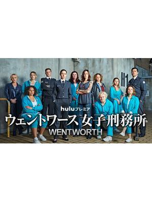 ウェントワース女子刑務所 シーズン6